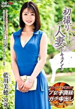 初撮り人妻ドキュメント 藍川美穂 三十一歳