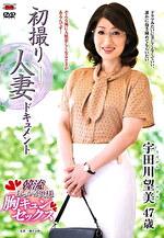 初撮り人妻ドキュメント 宇田川望美 四十七歳