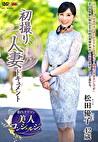 初撮り人妻ドキュメント 松田優子 四十二歳