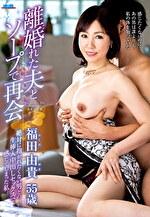離婚(わか)れた夫とソープで再会 絶対に抱かれたくない男との生挿入中出しセックスで感じてしまった私 福田由貴 五十五歳