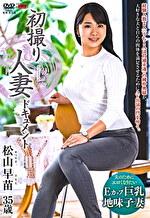 初撮り人妻ドキュメント 松山早苗 三十五歳