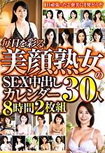 毎日を彩る美顔熟女のSEX中出しカレンダー 30人8時間