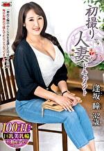 初撮り人妻ドキュメント 逢坂瞳 三十二歳