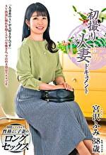 初撮り人妻ドキュメント 宮沢ふみ 三十八歳