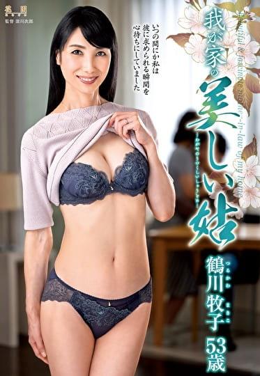 我が家の美しい姑 鶴川牧子 五十三歳