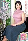 初撮り人妻ドキュメント 真崎美南 三十歳