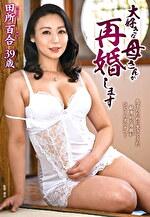 大好きな母さんが再婚します 田所百合 三十九歳