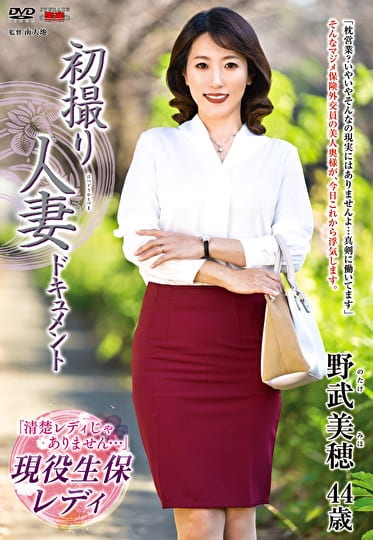 初撮り人妻ドキュメント 野武美穂 四十四歳