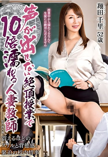 声が出せない絶頂授業で10倍濡れる人妻教師 翔田千里 五十二歳