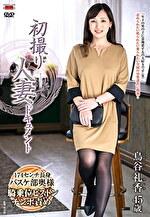 初撮り人妻ドキュメント 鳥谷礼香 四十五歳