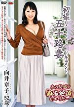 初撮り五十路妻ドキュメント 向井章子 五十二歳
