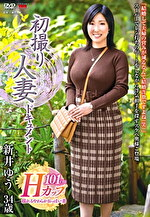 初撮り人妻ドキュメント 新井ゆう 三十四歳