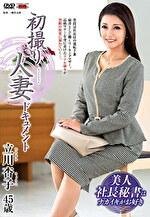 初撮り人妻ドキュメント 立川杏子 四十五歳