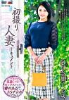 初撮り人妻ドキュメント 阿川奈那子 四十五歳