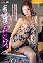 初撮り人妻、ふたたび。 立川杏子 四十五歳