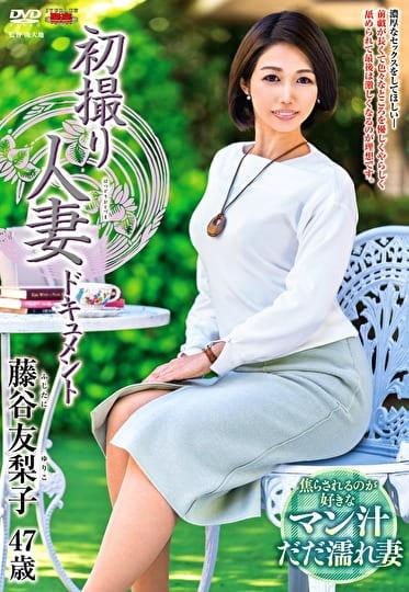 初撮り人妻ドキュメント 藤谷友梨子 四十七歳