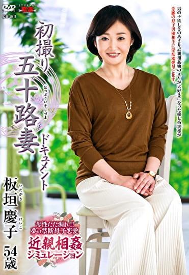 初撮り五十路妻ドキュメント 板垣慶子 五十四歳