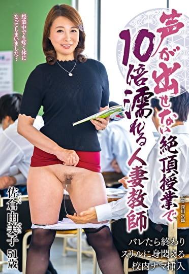 声が出せない絶頂授業で10倍濡れる人妻教師 佐倉由美子 五十一歳