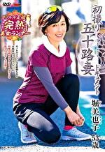 初撮り五十路妻ドキュメント 堀美也子 五十三歳
