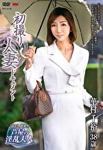 初撮り人妻ドキュメント 華村千裕 三十八歳