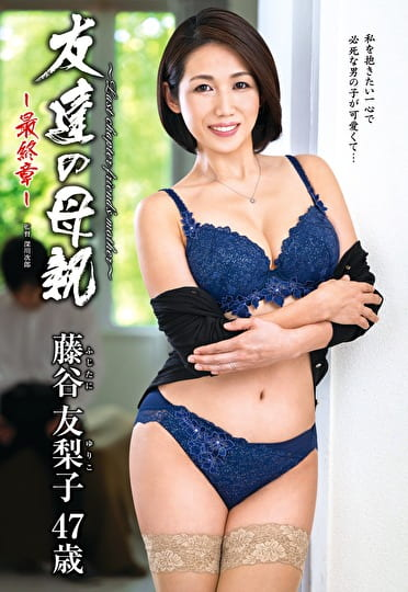 友達の母親 ―最終章― 藤谷友梨子 四十七歳