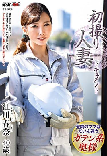 初撮り人妻ドキュメント 江川春奈 四十歳