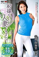 初撮り人妻ドキュメント 美川由加里 三十八歳
