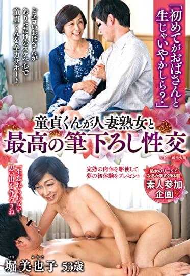 「初めてがおばさんと生じゃいやかしら?」童貞くんが人妻熟女と最高の筆下ろし性交 堀美也子 五十三歳