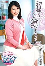 初撮り人妻ドキュメント 小泉由宇 三十歳