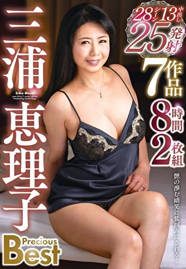 三浦恵理子 Precious Best 28シーン13中出し25発射 7作品8時間