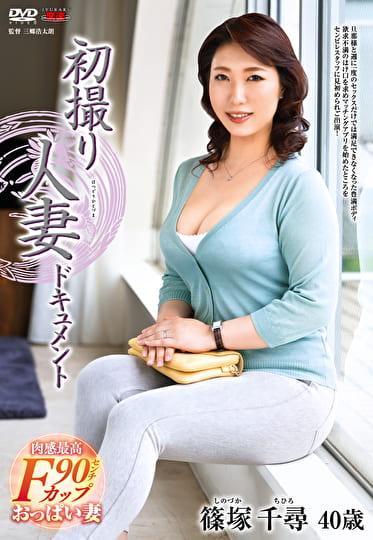 初撮り人妻ドキュメント 篠塚千尋 四十歳