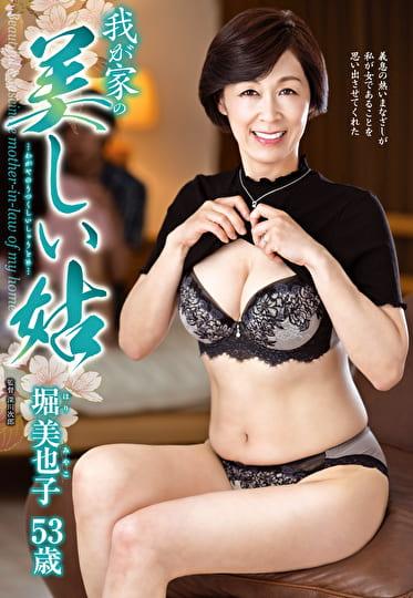 我が家の美しい姑 堀美也子 五十三歳