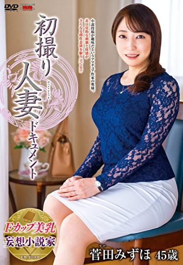 初撮り人妻ドキュメント 菅田みずほ 四十五歳