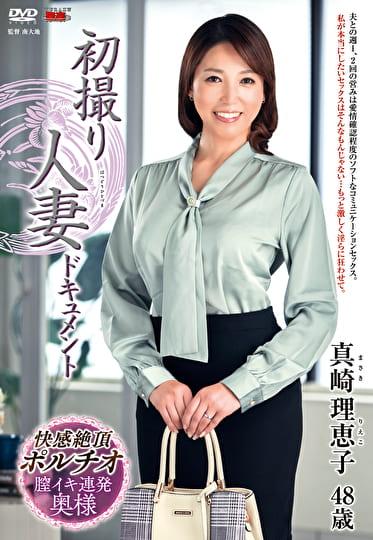 初撮り人妻ドキュメント 真崎理恵子 四十八歳