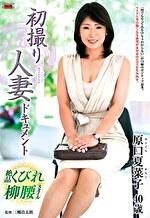 初撮り人妻ドキュメント 原口夏菜子 四十歳