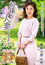 初撮り人妻ドキュメント 藤和弓香 四十四歳