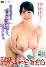 復活!!還暦巨乳 濡れそぼる、母の乳房を、見ていたら。 和田百美花 六十歳