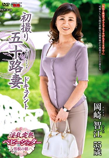 初撮り五十路妻ドキュメント 岡崎智江 五十五歳