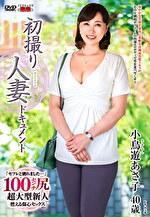 初撮り人妻ドキュメント 小鳥遊あさ子 四十歳