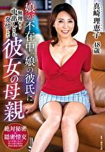 娘が不在中、娘の彼氏に無理やり中出しされ発情した彼女の母親 真崎理恵子 四十八歳