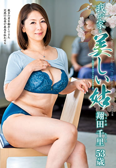 我が家の美しい姑 翔田千里 五十三歳