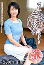 初撮り五十路妻ドキュメント 八代敦子 五十四歳