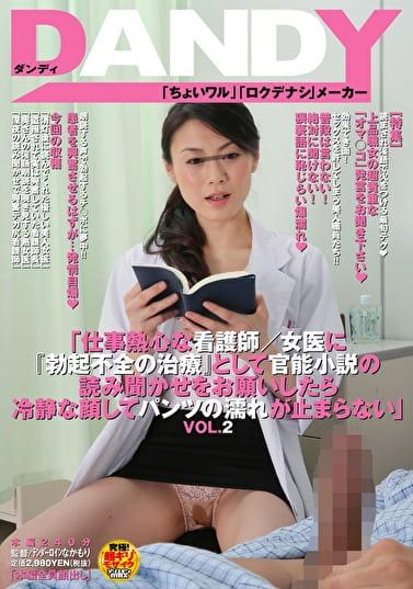 「仕事熱心な看護師/女医に『勃起不全の治療』として官能小説の読み聞かせをお願いしたら冷静な顔してパンツの濡れが止まらない」 VOL.2