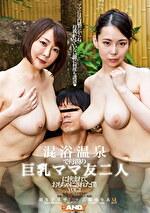 混浴温泉で母親の巨乳ママ友二人に挟まれておもちゃにされた僕 VOL.2