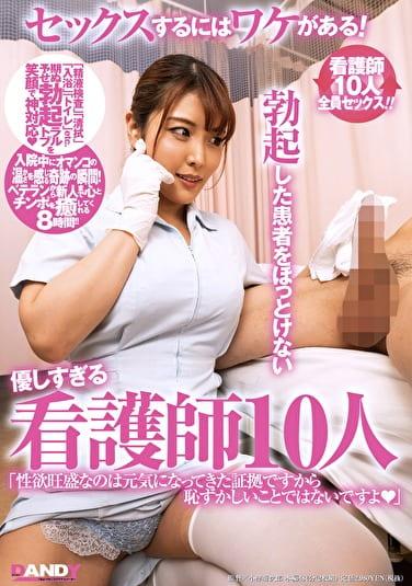 セックスするにはワケがある!勃起した患者をほっとけない 優しすぎる看護師10人
