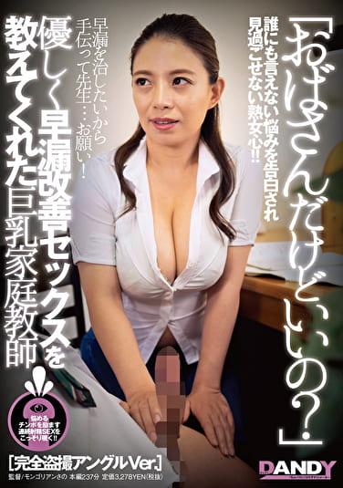 「おばさんだけどいいの?」優しく早漏改善セックスを教えてくれた巨乳家庭教師 完全盗撮アングルVer.