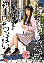 初出しちっぱい Vol.4 アイドル級美少女カフェ店員 性感帯の乳首をヒネりあげるとメス顔で感じまくり! しずか