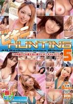 石橋渉のビキニHUNTING 5