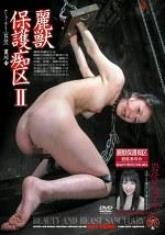 麗獣保護痴区II 岩佐あゆみ