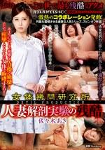 女体拷問研究所 DEVIL PRODUCTION 人妻解剖実験の残酷 佐々木あき